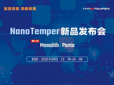 NanoTemper 新一代Monolith、Panta新品发布会