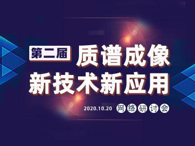 """""""第二届质谱成像新技术新应用""""主题网络研讨会"""