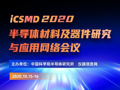 首届半导体材料与器件研究与应用网络会议(iCSMD 2020)