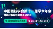 中国颗粒学会第十一届学术年会