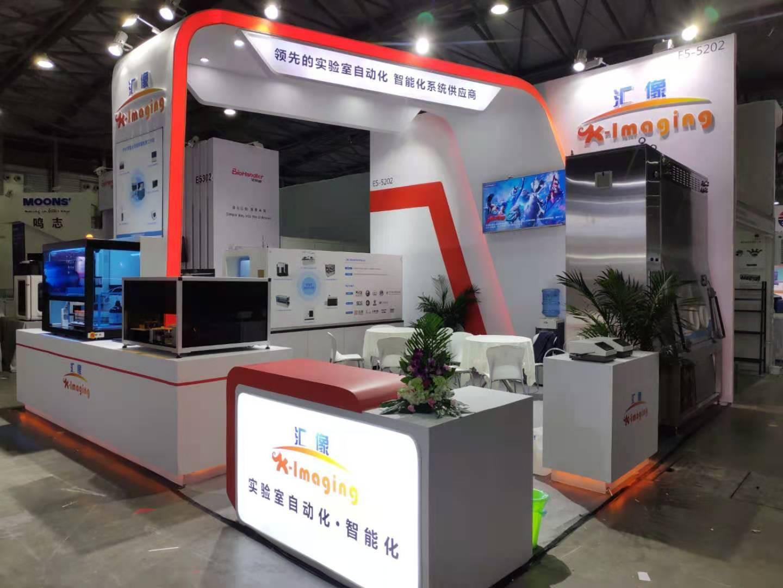 2020慕尼黑上海分析生化展,汇像携自动化设备等您到来!