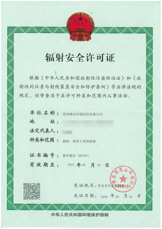 辐射安全许可证.png