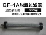 BF-1A脱氧过滤器,可再生式脱氧管