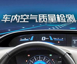 车内空气质量检测专题