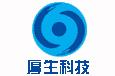 济南厚生科技有限公司