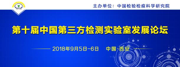2018第十届中国第三方检测实验室发展论坛暨实验室展览会