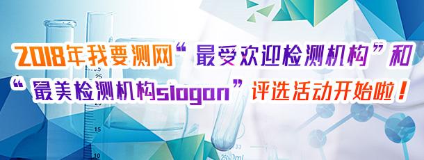 """亚洲城""""最受欢迎检测机构""""及""""最美检测机构slogan""""评选活动"""
