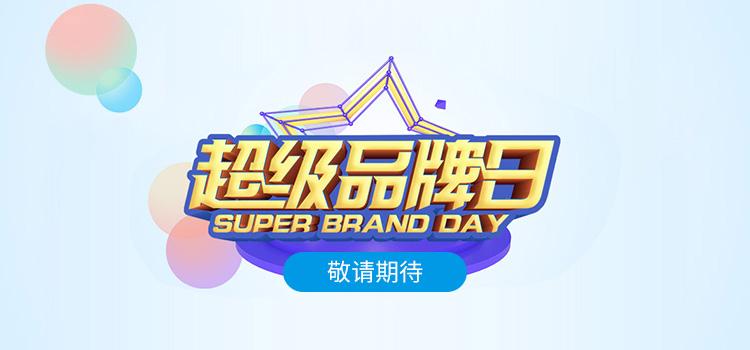 超级品牌日