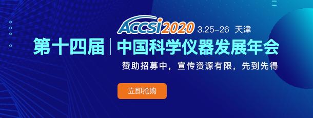 第十四届中国科学仪器发展年会招商进行中