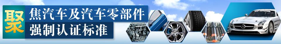 聚焦汽车及汽车零部件强制认证标准