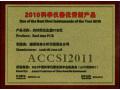 2011优秀新产品证书-实时荧光定量PCR