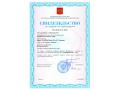 Certificate-C-200