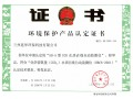 5B-5环保局认证证书
