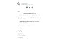 TSI授权证书