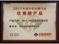 2017年科学仪器行业优秀新产品奖