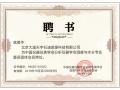 中国仪器仪表学会分析仪器学会湿度与水分专业委员会证书