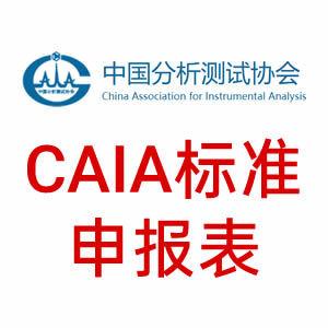 2020年中国分析测试协会标准(CAIA标准)申报表