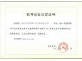 宇虹软件企业认定证书