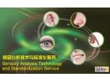 感官软件分析系统