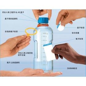 DURAN YOUTILITY 实验室蓝盖试剂瓶
