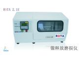 镍释放测试仪 EN12472磨损仪 GBT28485磨耗仪