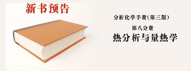新书预告:《热分析与量热学》