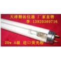 (厂家直销) 澄明度仪灯管 药检灯管 缝隙灯管 澄明度检测仪灯管