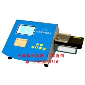 (厂家直销) YD-35 片剂硬度测试仪 硬度计 硬度仪