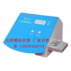 (厂家直销) YD-2(蓝) 片剂硬度测试仪