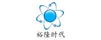 北京裕隆时代科技有限公司