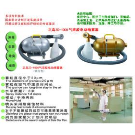 医用空气消毒喷雾器