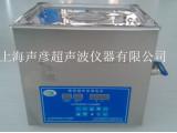 声彦超声SCQ-5201D清洗机