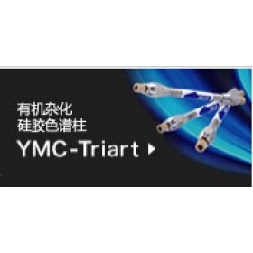 YMC-Triart系列 宽PH范围液相色谱柱