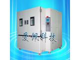 上海步入式恒温恒湿试验室机械设备厂; 广州步入式恒温恒湿试验室机械设备厂