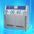 UV紫外线老化试验箱AP-UV-02