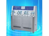 上海紫外线老化试验箱机械设备厂; 广州紫外线老化试验箱机械设备厂