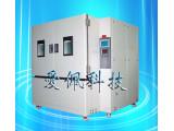 APKJ红外体温计检测用步入式恒温恒湿试验箱AP-KF-5.1