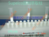 SUPELCO Supelclean LC-18固相萃取管