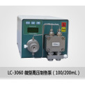 微型高壓制備泵(100/200mL)
