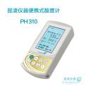 昆凌 便携式离子计 pH310
