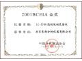 LC-5500金奖