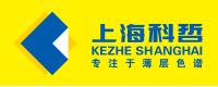 上海科哲生化科技有限公司
