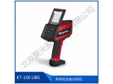 KT-100 LIBS手持式合金分析仪