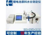 禾工AKF-BT2015C鋰電池電解液水分測定儀