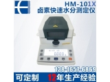 HM系列快速水分測定儀
