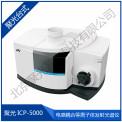 聚光ICP-5000電感耦合等離子發射光譜儀