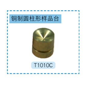 JEOL铜质圆柱形样品台