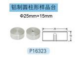 Hitachi铝制圆柱形样品台