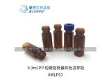 0.3ml  PP  短螺旋微量进样瓶 (棕色)