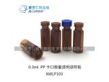 0.3ml PP 卡口微量进样瓶 (棕色)